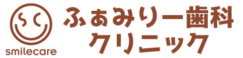 和歌山市西ノ庄の歯医者 ふぁみりー歯科クリニック【土曜日診療】